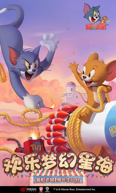 猫和老鼠-应用截图