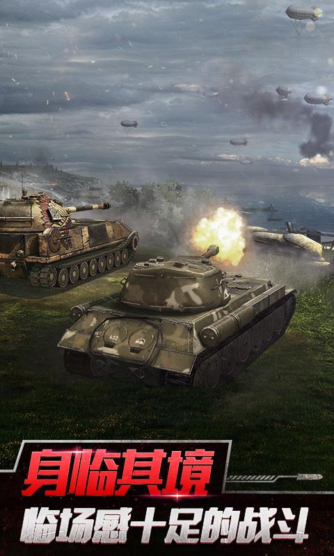 坦克世界闪击战-应用截图