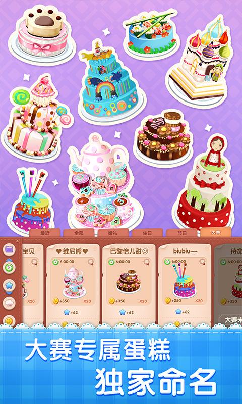 梦幻蛋糕店-应用截图