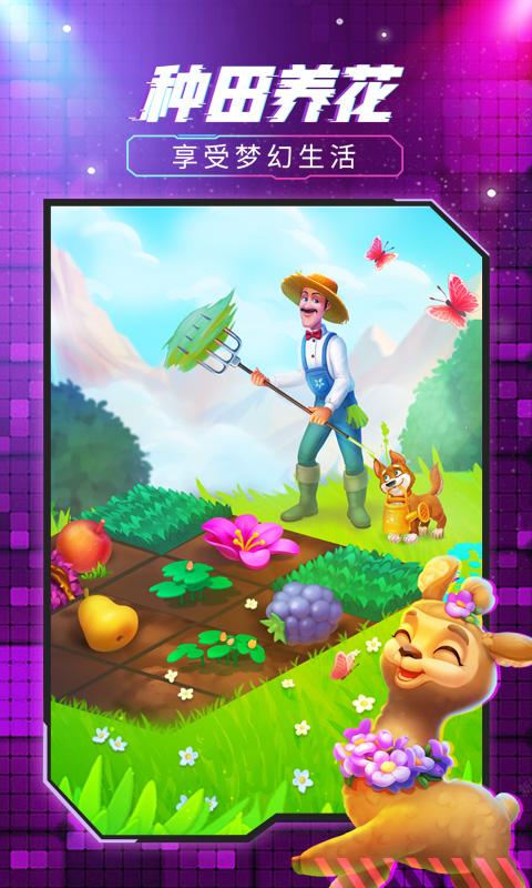 梦幻花园-应用截图