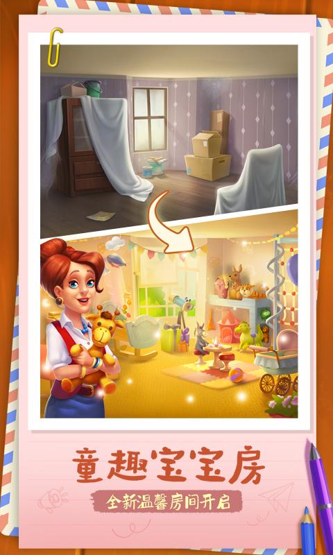 梦幻家园-应用截图